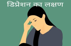 Read more about the article Symptoms of depression in Hindi डिप्रेशन का लक्षण और उपचार