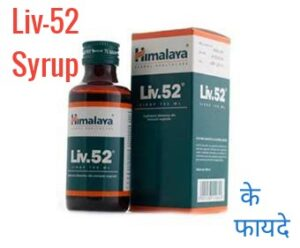 Read more about the article Liv 52 syrup uses in Hindi लिव-52 सिरप के उपयोग, फायदे, खुराक और साइड इफेक्ट
