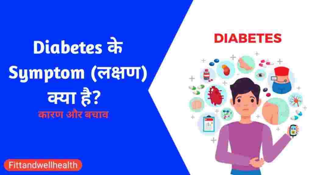 Symptoms of diabetes in Hindi डायबिटीज के मुख्य लक्षण और मधुमेह हेल्थ टिप्स