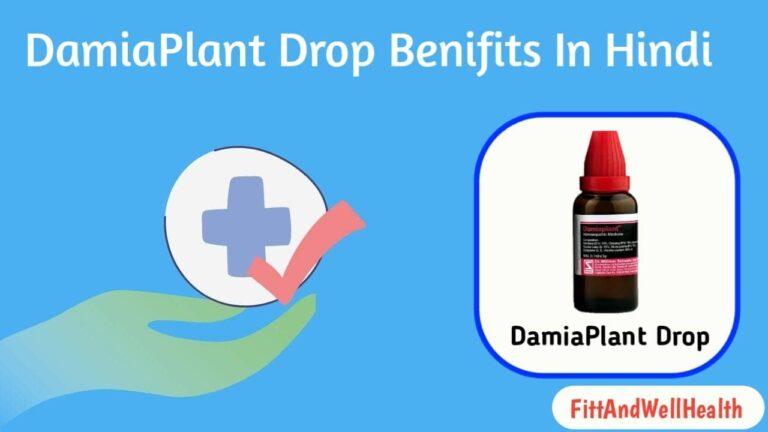 Damiaplant drops benefits in Hindi डामियाप्लांट ड्रॉप्स का उपयोग खुराक और नुकसान
