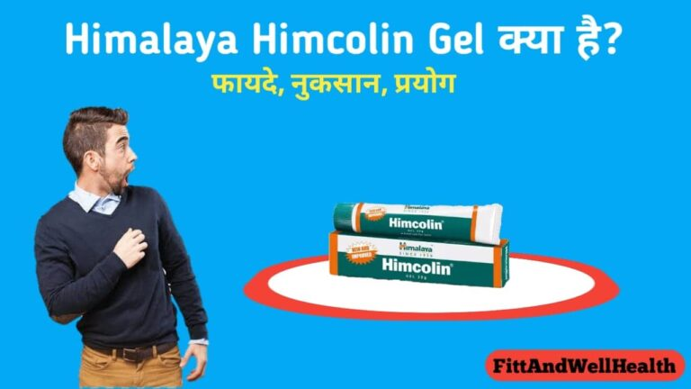Himcolin gel uses in Hindi हिमकोलिन जेल का उपयोग, खुराक, लाभ, फायदे और नुकसान