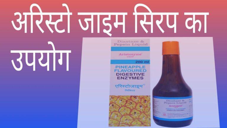Aristozyme syrup uses in Hindi अरिस्टोजाइम सिरप का उपयोग, खुराक, साइड इफेक्ट