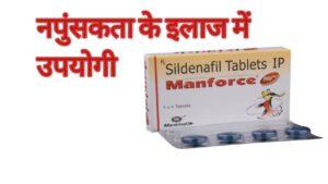 Read more about the article Manforce tablet uses in Hindi मैनफोर्स टेबलेट का उपयोग खुराक फायदे और नुकसान