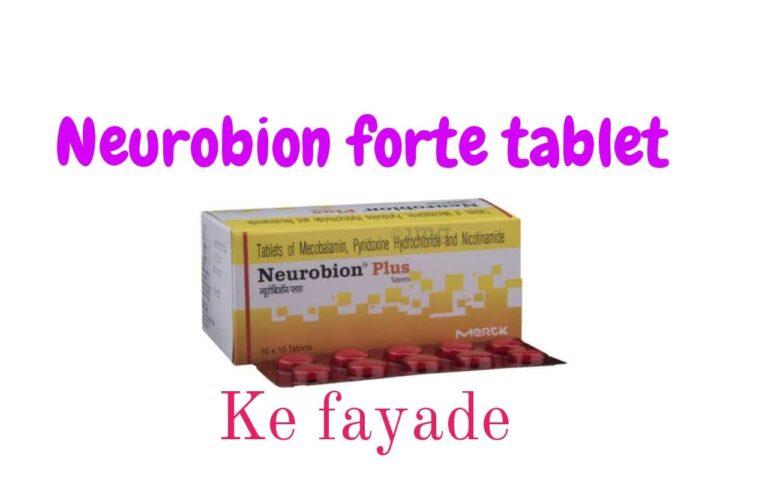 Neurobion forte tablet uses in Hindi न्यूरोबियान फोर्ट टेबलेट का उपयोग और फायदे