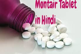 Read more about the article Montair Lc tablet uses in Hindi मॉन्टेयर एलसी टेबलेट का उपयोग खुराक और नुकसान