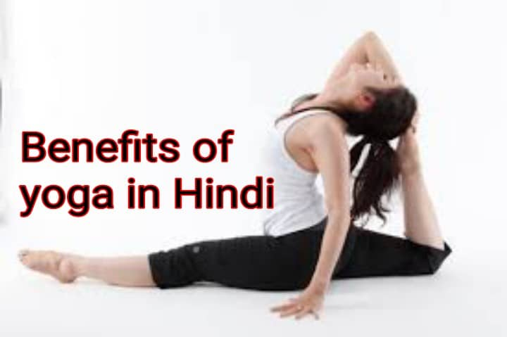 Benefits of yoga in Hindi योग करने के बेहतरीन फायदे और प्रकार