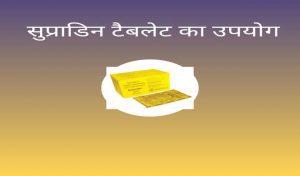 Read more about the article Supradyn tablet uses in Hindi सुप्राडिन टैबलेट क्या है एवं इसके फायदे, खुराक, नुकसान