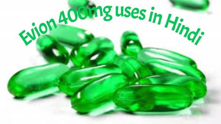 Evion 400 uses in Hindi एविऑन 400mg का उपयोग चेहरे का ग्लो और बालों के लिए