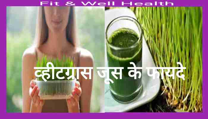 Wheatgrass juice benefits in Hindi व्हीटग्रास जूस के फायदे और नुकसान